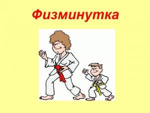 0011-011-Fizminutka