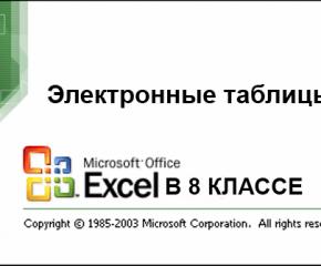 Электронные таблицы Excel в 8 классе
