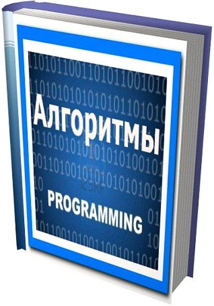 Программирование алгоритм 9 класс