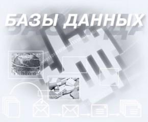 Информационные технологии. Работа с базами данных.