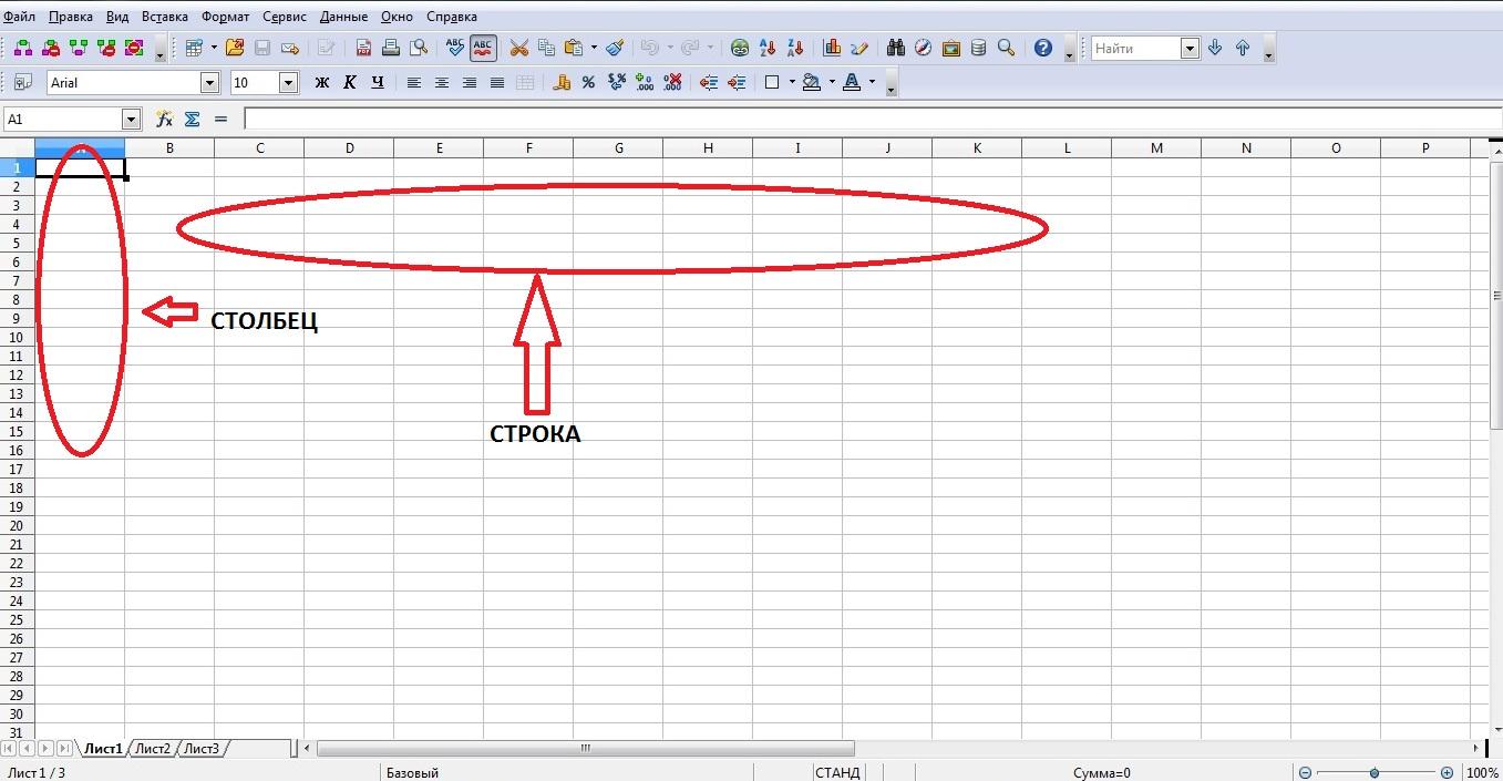 Как в excel сделать горизонтальную строку вертикальной