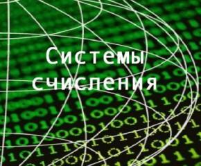 Урок по теме : «Системы счисления»
