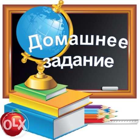 163314491_1_644x461_pomogu-vashemu-rebenku-s-domashnim-zadaniem-odessa