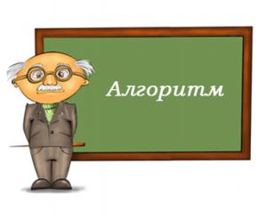 Задачи определения результата выполнения алгоритма по заданной блок-схеме
