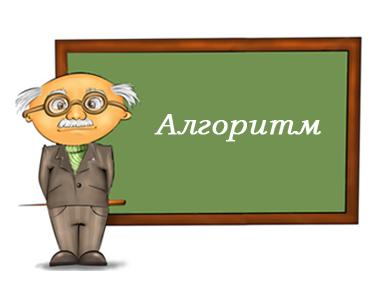 Урок №2. Типы алгоритмов