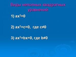 0009-009-Vidy-nepolnykh-kvadratnykh-uravnenij