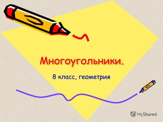 Многоугольники (8 класс)