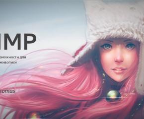 Работа с графическим редактором Gimp 2.8