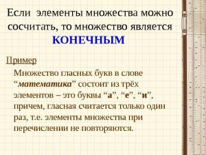 prezent_elementy_i_mnoghestva_operacii_16