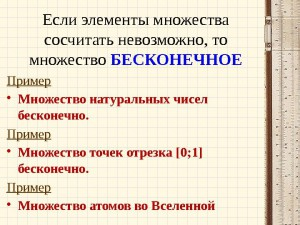 prezent_elementy_i_mnoghestva_operacii_17