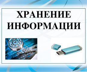 Хранение информации