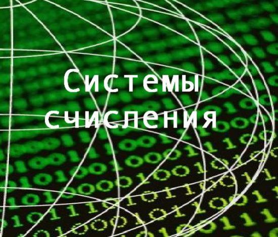 Системы счисления. Введение. (информатика 8 класс, Л.Л. Босова, А.Ю.Босова)