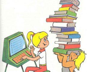 Урок с использованием интерактивной доски о информатике в 5 классе
